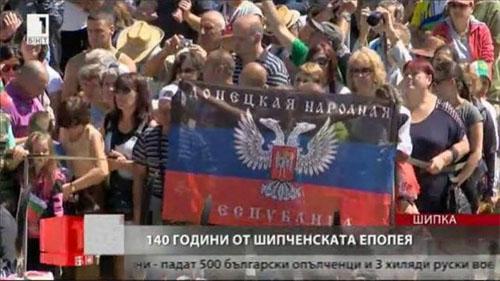 Шипка флаг ДНР