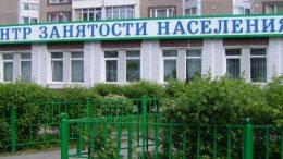 Безработица Воронежская область