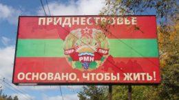 Миротворцы Молдавия