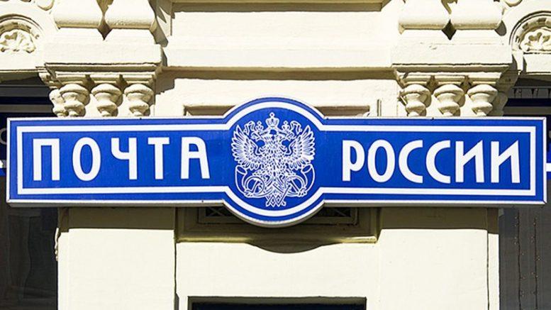Почта Бесхмельницын