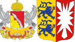 Воронеж Шлезвиг-Гольштейн