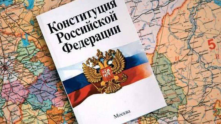 Идеология РФ конституция