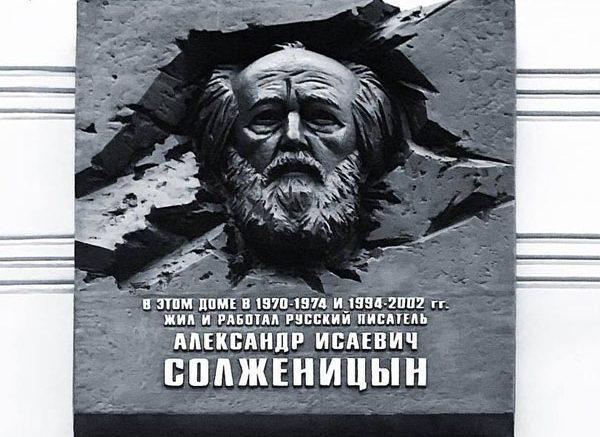 Доска Солженицыну