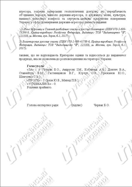 Илья Муромец запрещён