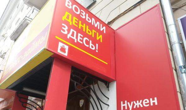 микрозайм Воронеж