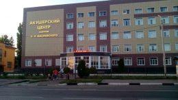 акушерский центр