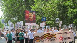 9 мая Борисоглебск