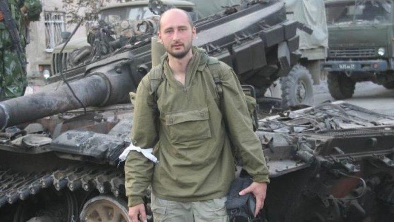 Бабченко убит