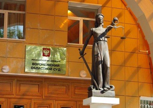 Воронежский облсуд