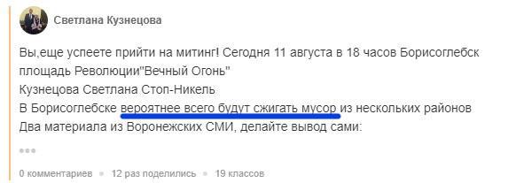 Мусор Борисоглебск