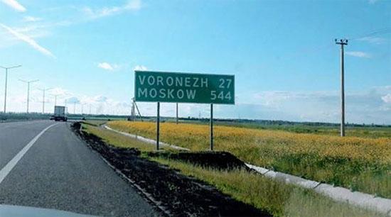 Воронеж табличка