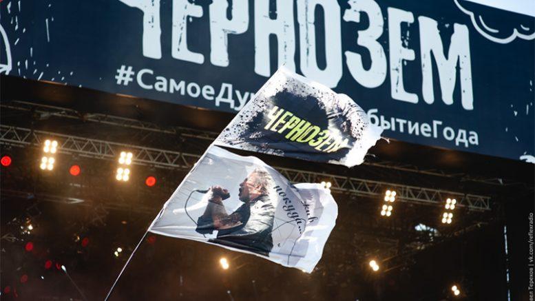 рок-фестиваль Чернозем